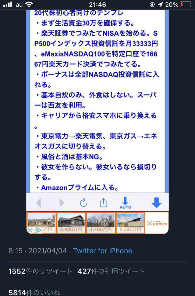 【朗報】積み立てNISA彼女損…画像