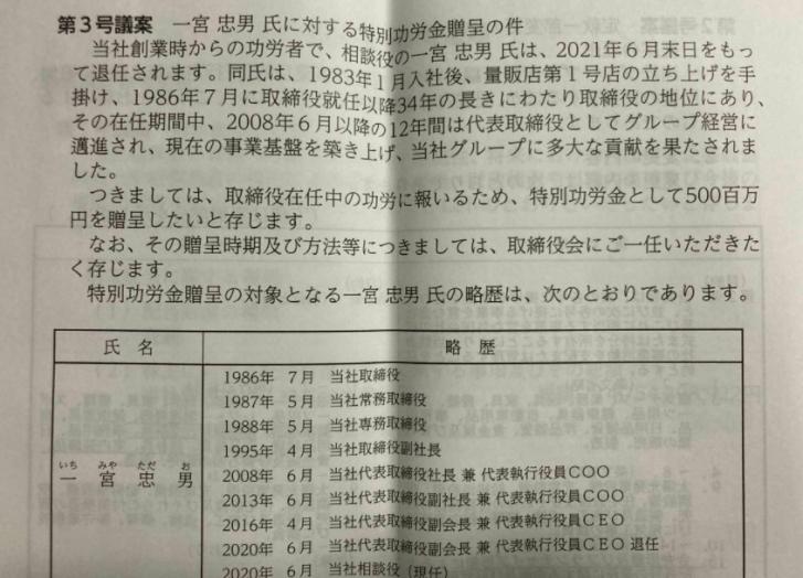 【朗報】ヤマダ電機さん、株主総…画像
