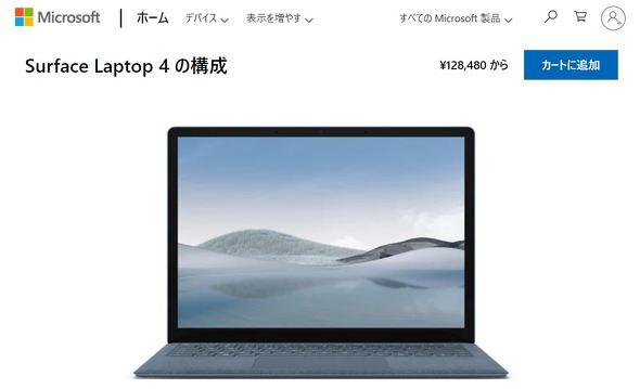【PC】Microsoft、「…画像