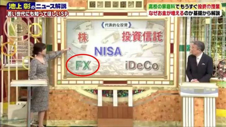池上彰さん、FXを代表的な投資…画像