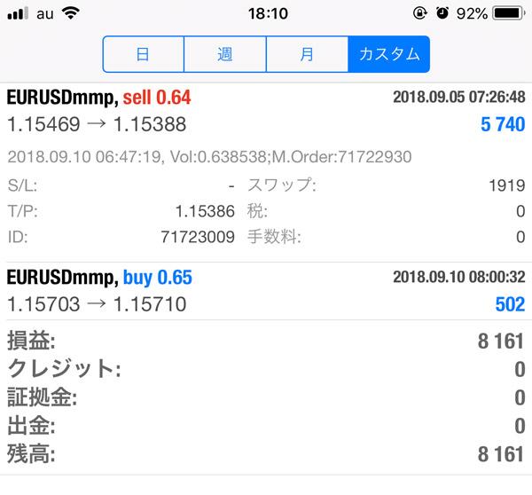2018-9-10日FX自動売買履歴