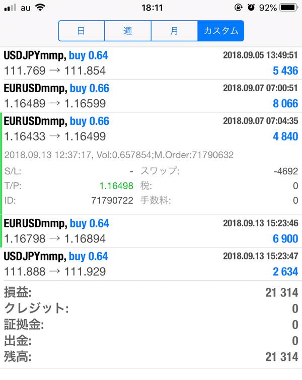 2018-9-13日FX自動売買履歴