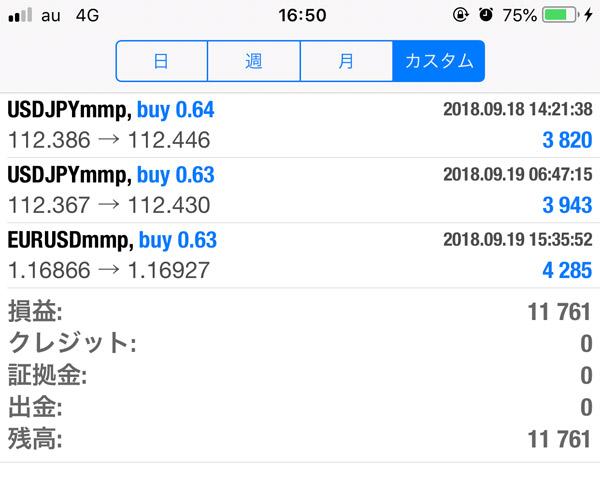 2018-9-20日のFX自動売買履歴